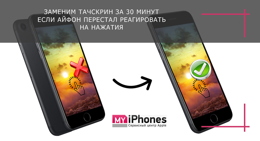Как поменять тачскрин на iphone 4s