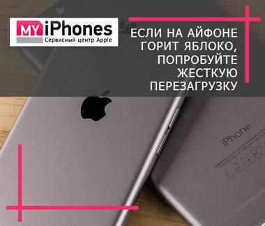 Как сделать жесткую перезагрузку айфона 7