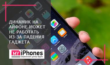 Почему не работает динамик на айфоне при разговоре 195