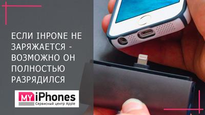 Почему айфон быстро разряжается 4с