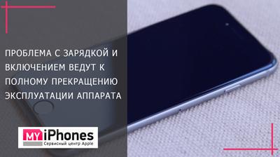 вирус инфицирует в чем проблема не включается айфон 6 достоинством