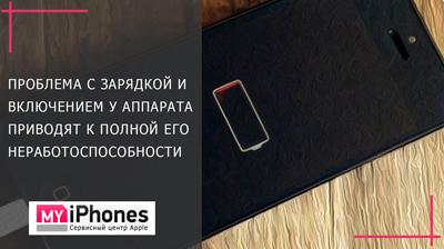 Почему айфон разрядился и не включается 111