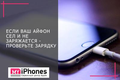 Почему часто перезагружается айфон