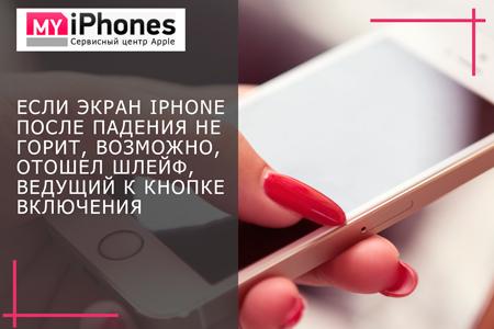Что делать если айфон 5 упал и не включается